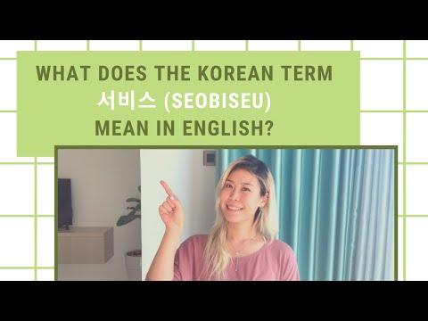 What does the Korean term 서비스 (seobiseu) mean in English?