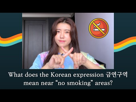 """What does the Korean expression 금연구역 mean near """"no smoking"""" areas?"""