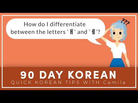 How do I differentiate between the Korean letters ㅐ and ㅔ?