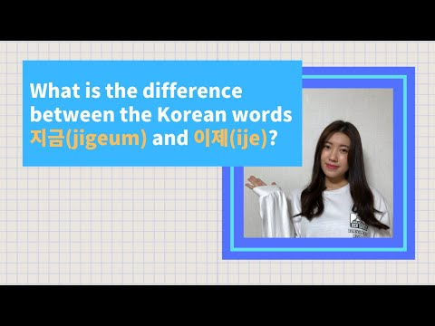 What is the difference between the Korean words 지금 (jigeum) and 이제 (ije)?