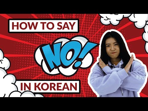 How to Say NO in Korean   90 Day Korean