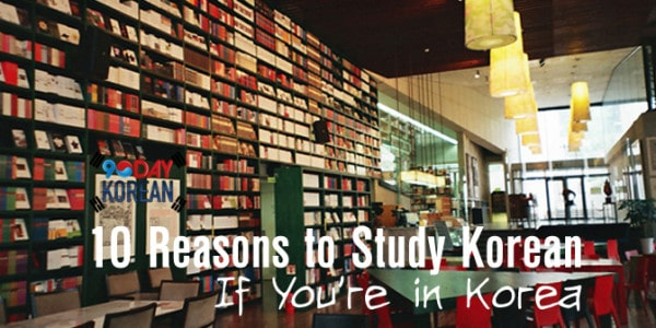 study korean why