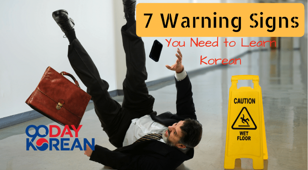 7 Warning Signs You Need to Learn Korean