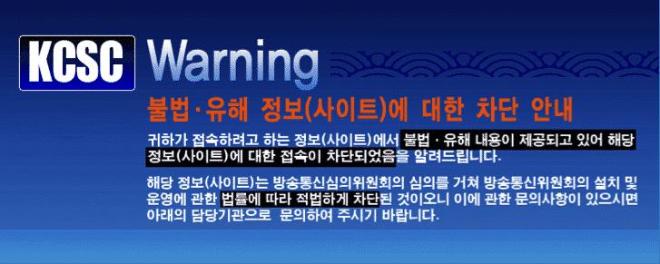 Fun Fact about South Korea 4 Internet Censorship