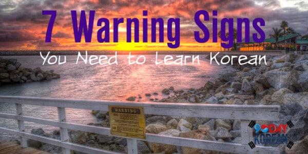 learn korean warning