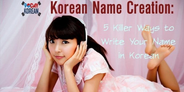 Write my summary korean name