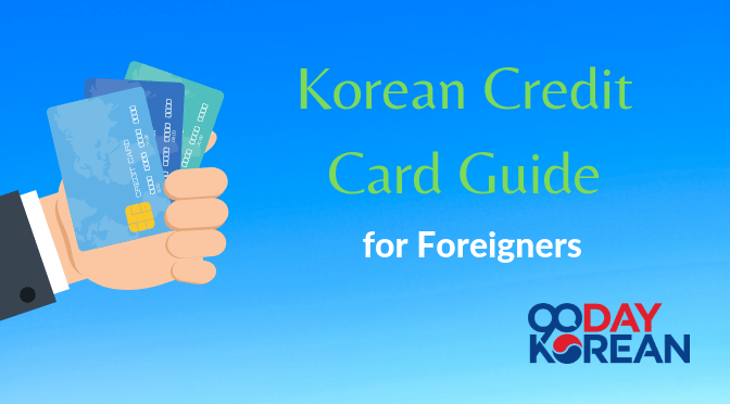 Guide to getting a credit card for foreigners