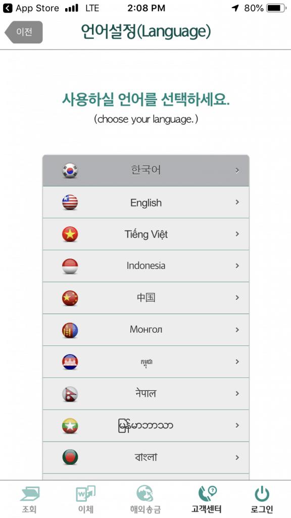 hana bank app language selection screen