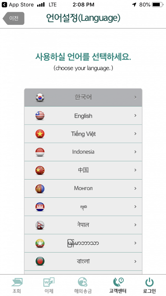 hana bank app language selection screen