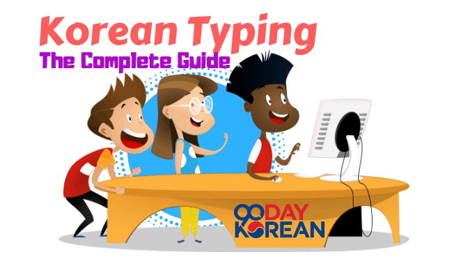 Illustration of 3 children excitedly using a computer for Korean typing