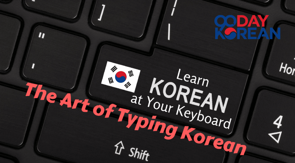 Learn Korean at Your Keyboard- The Art of Typing Korean
