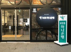 Front of KEB Bank in Gangnam, Seoul, South Korea