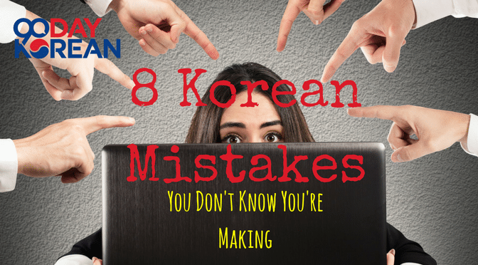 8 Korean Mistakes You Don't Know You're Making