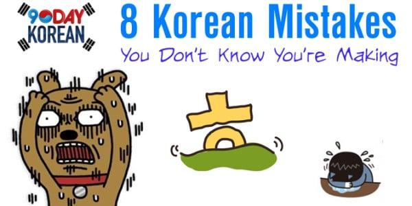 korean mistakes