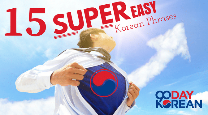 15 Super Easy Korean Phrases