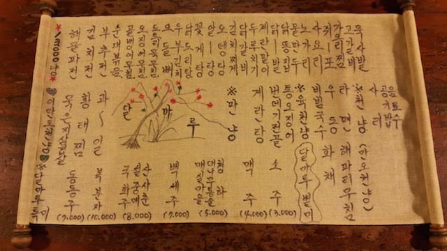 Korean menu at a restaurant in Busan