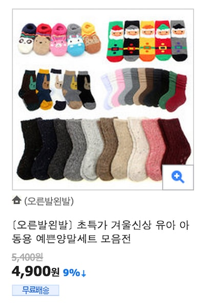 GmarketAnimalSocks