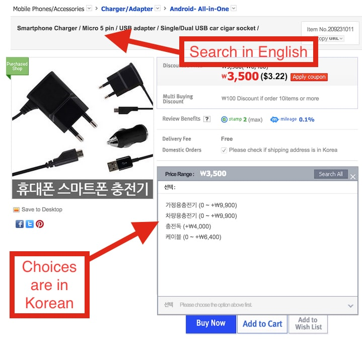 Gmarket search in English for a phone charger