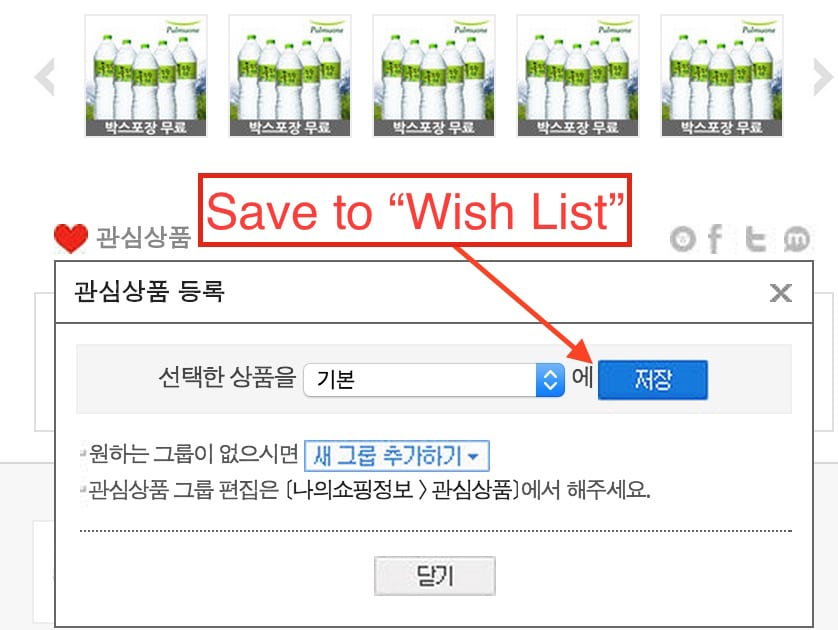 SaveToWishList