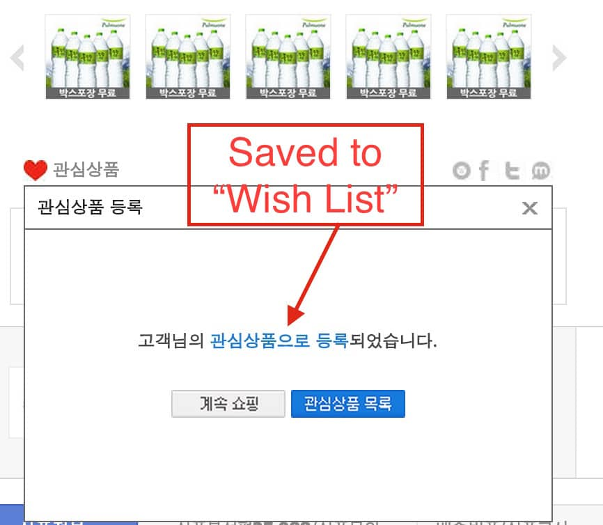 SavedToWishList