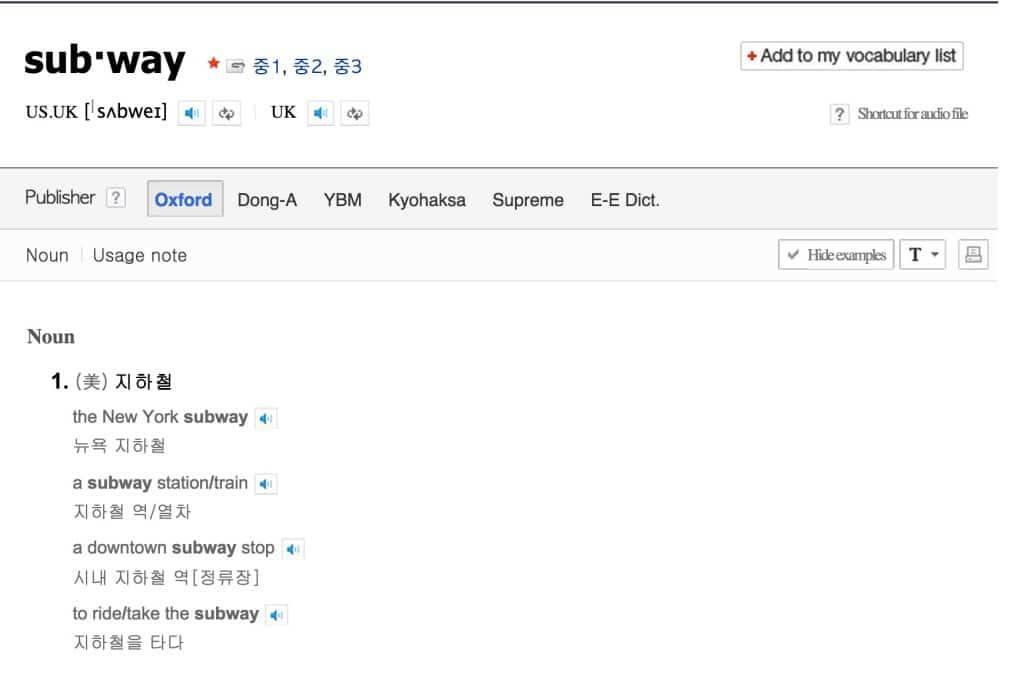 SubwayNaverDictionary