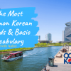 The Most Common Korean Words and Basic Vocabulary