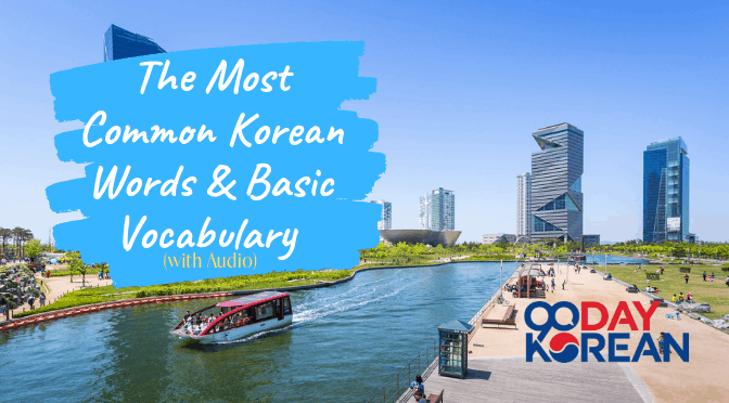 Riverside area in Seoul with tall buildings in the background for article about the most common Korean words and basic vocabulary