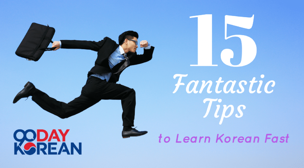 15 Fantastic Tips to Learn Korean Fast