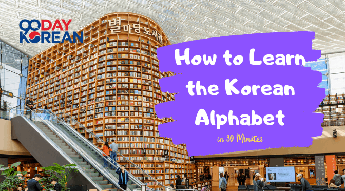 Famous bookstore in Seoul, Korea, representing the how to learn Korean Alphabet article
