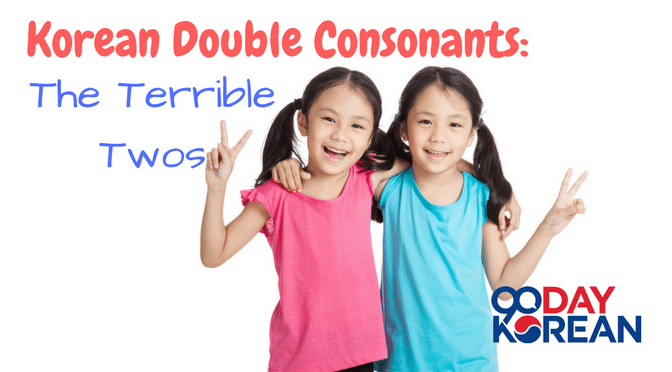 Korean Double Consonants- The Terrible Twos