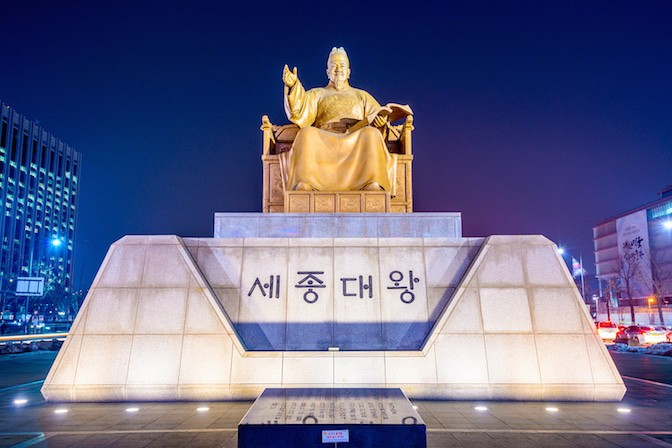 Learn Korean Fast by learning Hangul