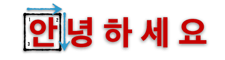 Picture of the Korean word for Hello