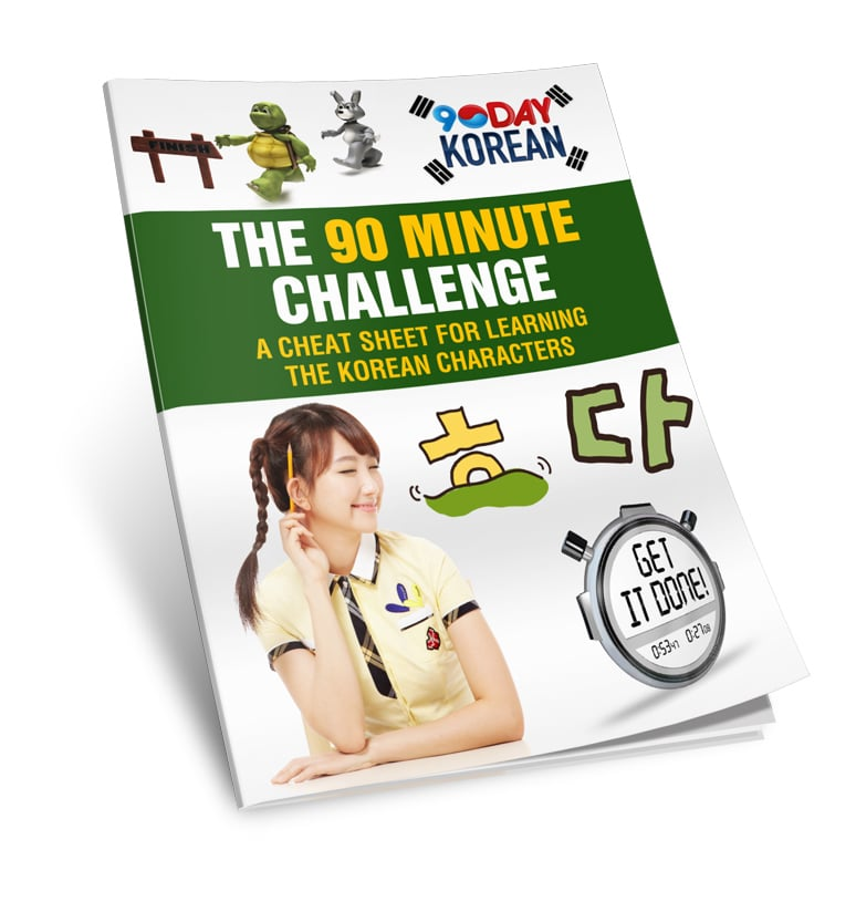 90 Minute Challenge 90 Day Korean