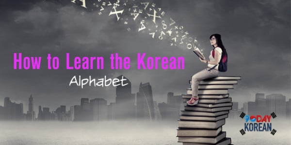 how to learn the Korean alphabet