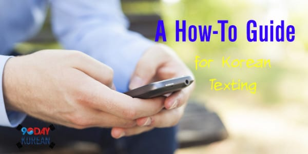A How-To Guide for Korean Texting