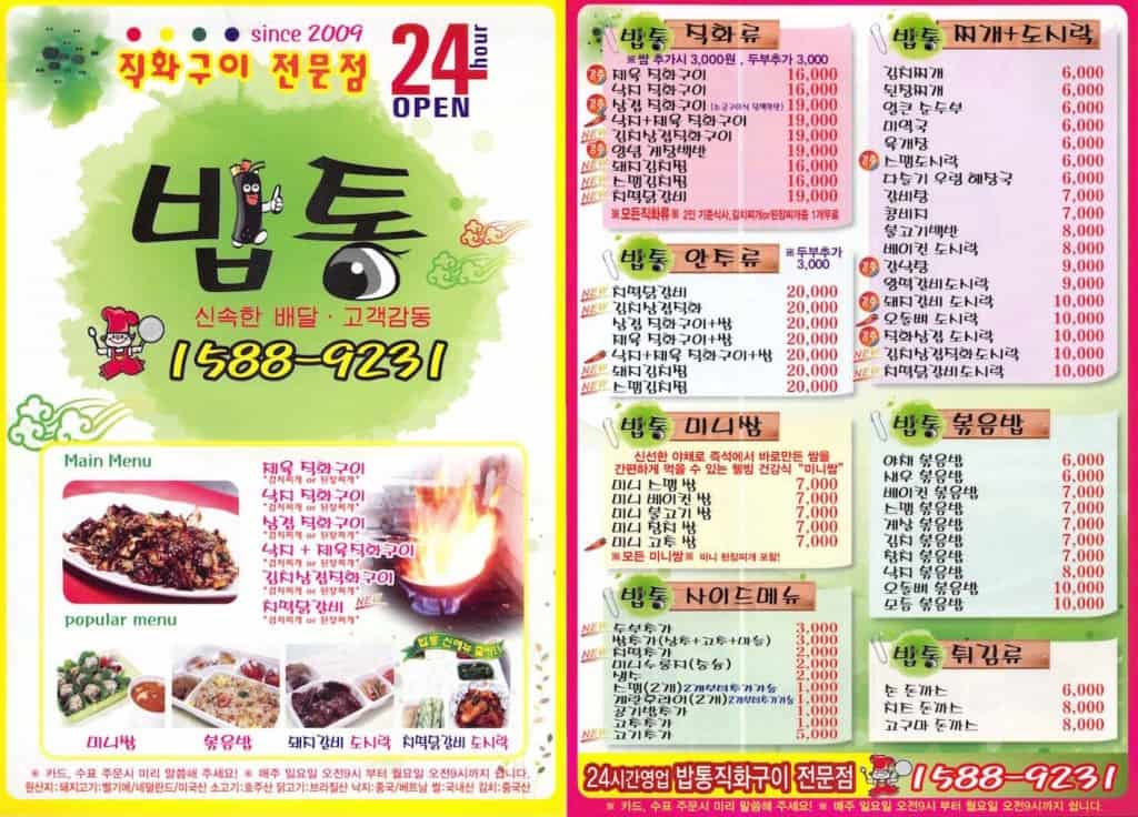 Korean Food Delivery Menu