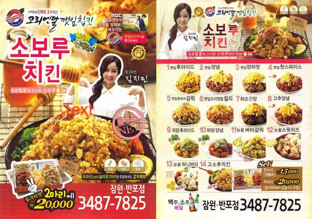 Busan Food Delivery