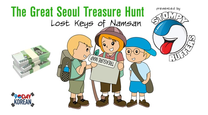 great seoul tresure hunt