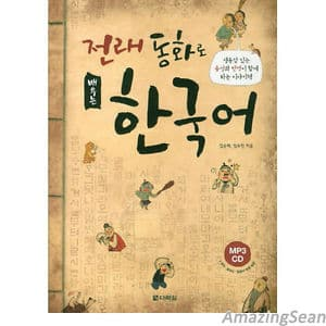 Learning Korean Through Traditional Fairy Tales