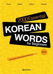 2000 Essential Korean Words