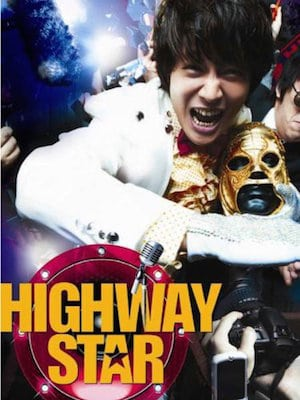 Korean Movie Highway Star