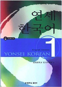 Yonsei Korean 1