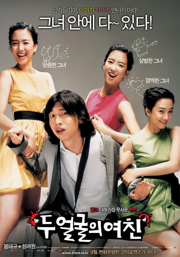 best korean movie