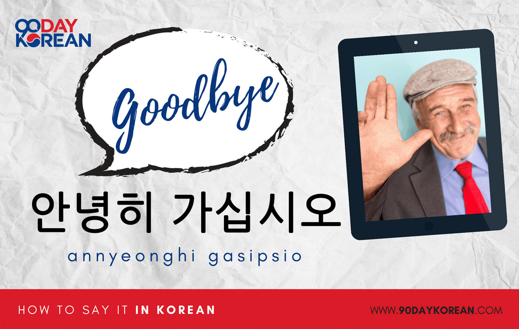 How to Say Goodbye in Korean formal