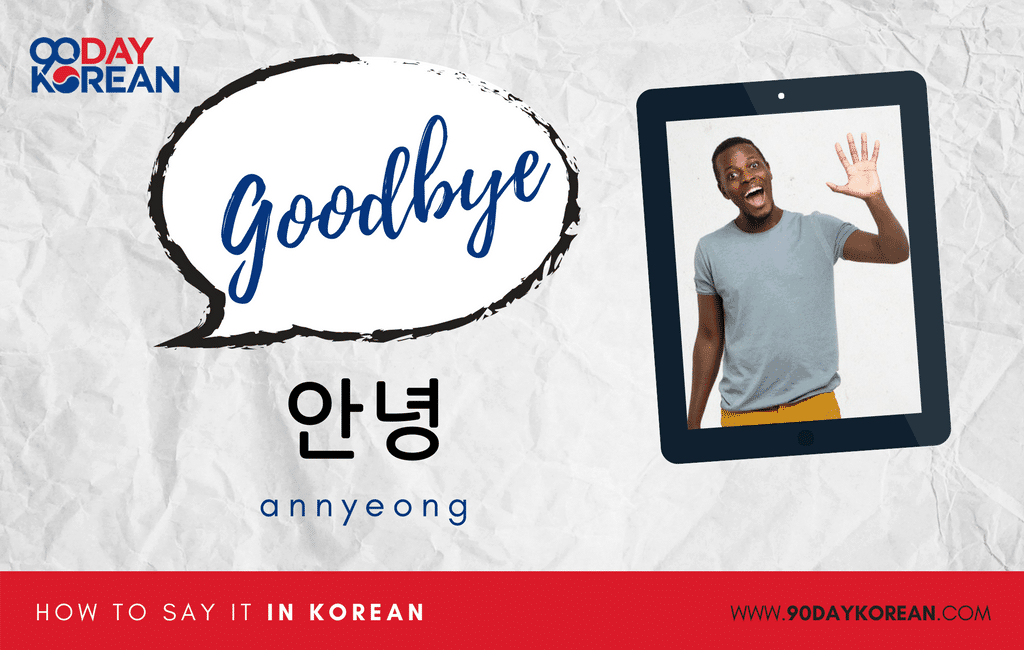 How to Say Goodbye in Korean
