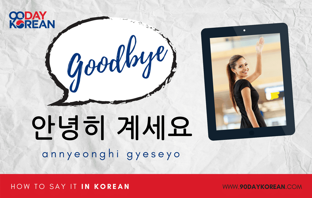 How to Say Goodbye in Korean standard