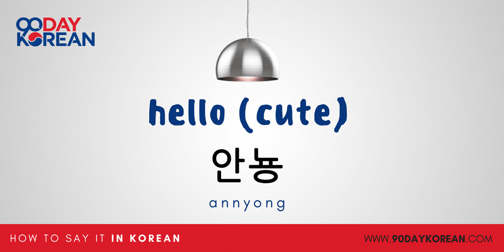 How to Say Hello in Korean Small In-post - bonus cute