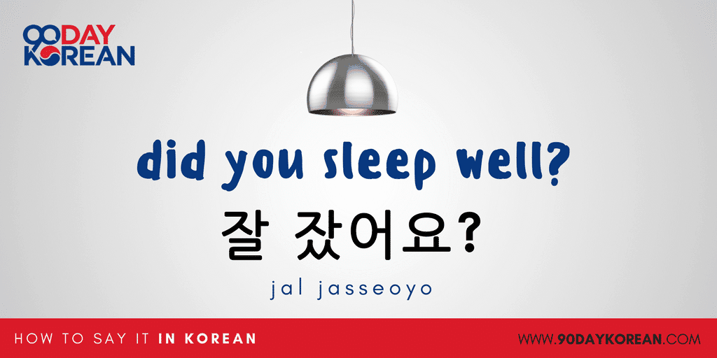 How to Say Hello in Korean Small In-post - bonus did you sleep well