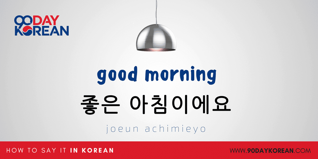 Good Morning In Korean Hangul : How to say hello in korean