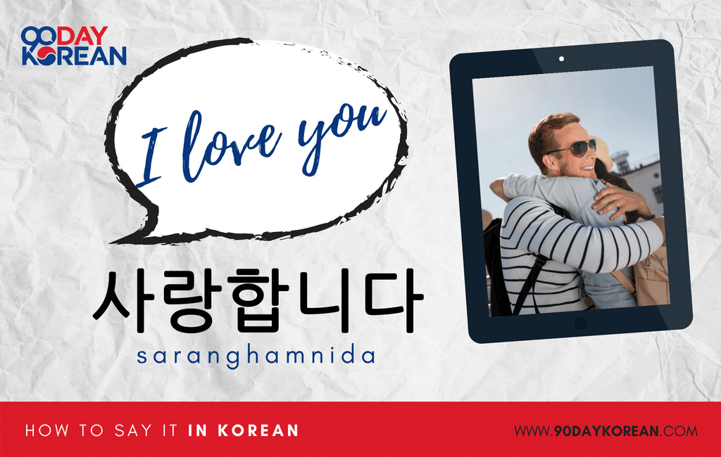 How to Say I love you in Korean formal